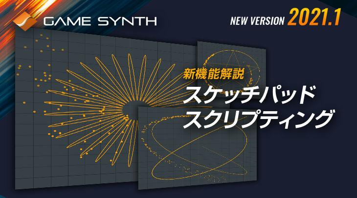 GameSynth version2021.1リリース